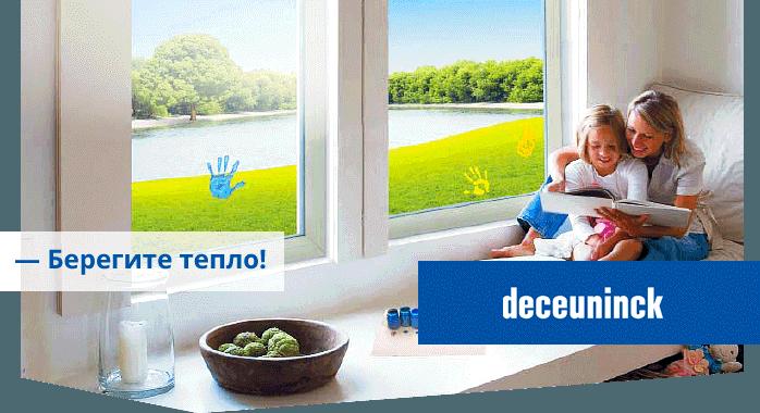 картинка окна deceuninck киров